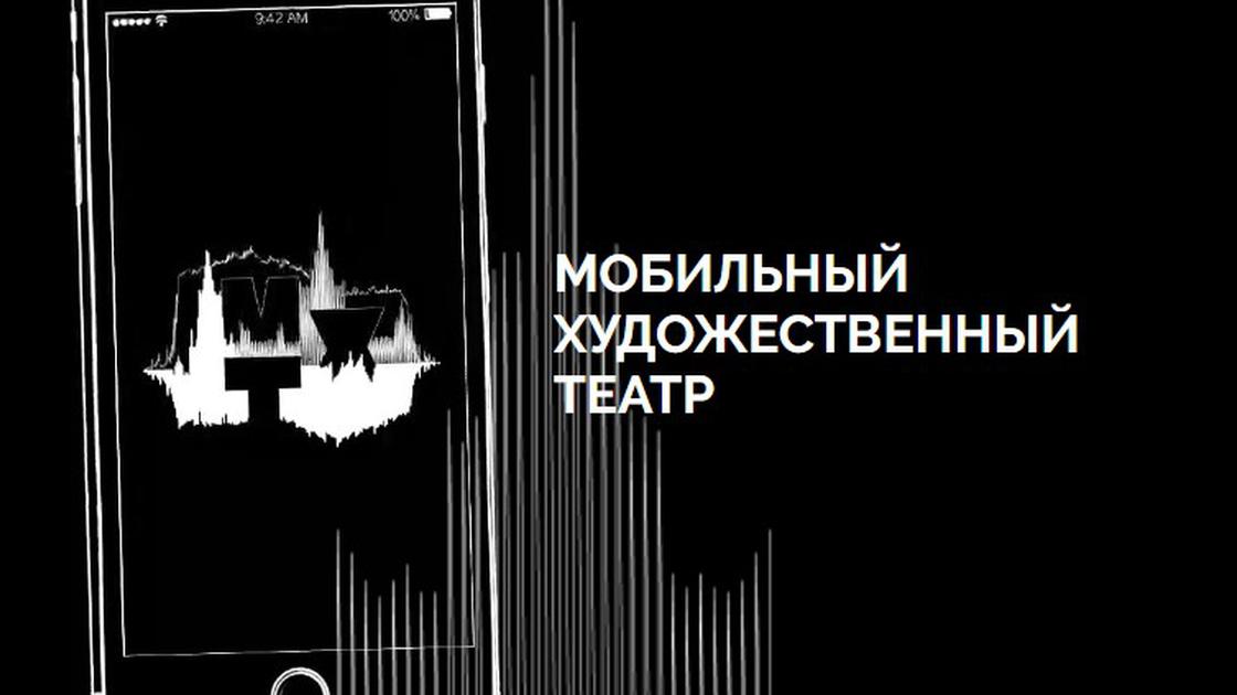 Мобильный художественный театр